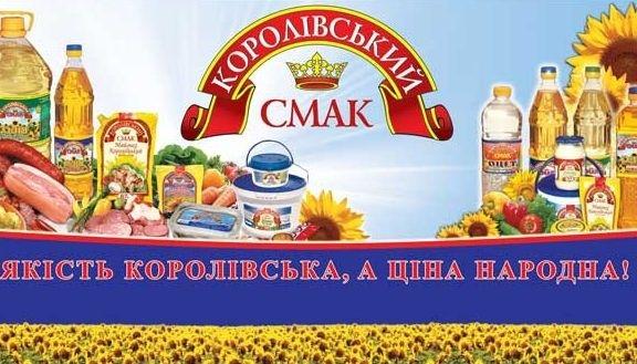 """ТМ """"Королівський смак"""" восени 2017-го запустить соєвий завод фото, ілюстрація"""