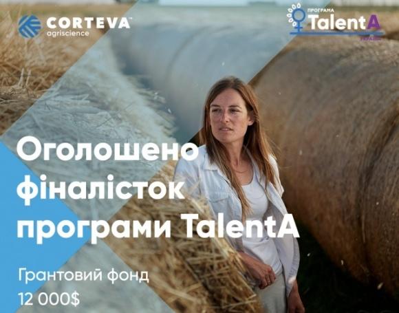 Визначено фіналісток освітньо-грантової програми Corteva Agriscience для жінок TalentA фото, ілюстрація