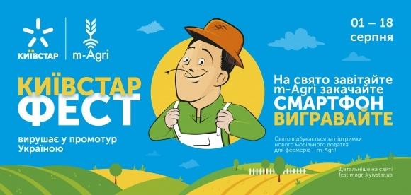 Киевстар организовал тур по Украине в рамках запуска приложения для аграриев m-Agri  фото, иллюстрация