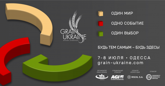 7 и 8 июля в Одессе состоится II международная зерновая конференция GRAIN UKRAINE фото, иллюстрация