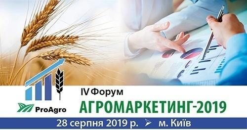 """IV Форум """"Агромаркетинг - 2019"""" фото, ілюстрація"""