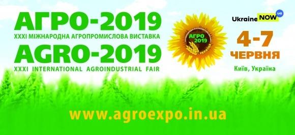 В Киеве состоялась тридцать первая Международная агропромышленная выставка «АГРО-2019» фото, иллюстрация
