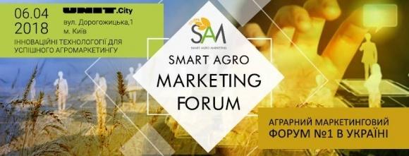 6 квітня Smart Agro Marketing Forum представить інновації для агросектору фото, ілюстрація