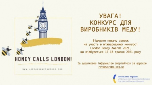 Українських бджолярів запросили до участі у London Honey Awards  фото, ілюстрація