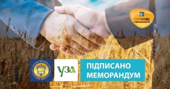 Киевский международный контрактовый ярмарок подписал меморандум о сотрудничестве с Украинской зерновой ассоциацией! фото, иллюстрация