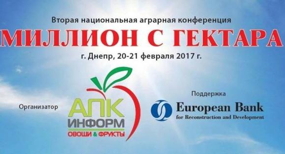 """У Дніпрі почала роботу конференція """"Мільйон із гектара"""" фото, ілюстрація"""