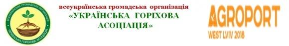 СТАРТОВА  КОНФЕРЕНЦІЯ  З ГОРІХІВНИЦТВА 2018  РОКУ фото, ілюстрація