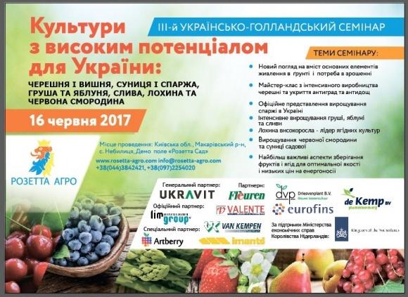16 июня состоится III Украинско-голландский семинар по перспективным ягодам фото, иллюстрация