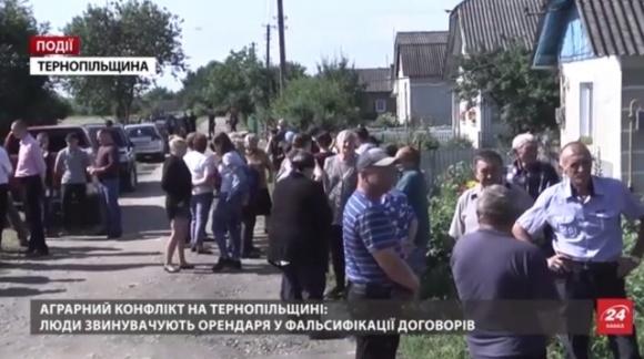 Аграрний конфлікт на Тернопільщині: люди звинувачують орендаря у фальсифікації договорів фото, ілюстрація