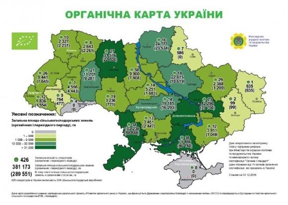 В Украине презентовали карту органической продукции фото, иллюстрация