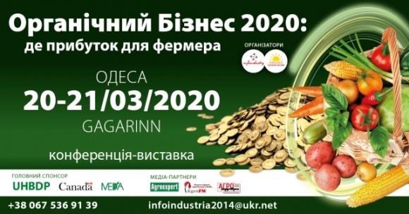 Органічний бізнес 2020: Де прибуток для фермера фото, ілюстрація