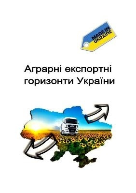 Видано експортне портфоліо аграрного сектору України-2018 фото, ілюстрація