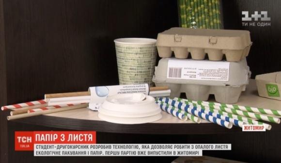 У Житомирі виготовили перший папір з опалого листя за технологією українського студента фото, ілюстрація