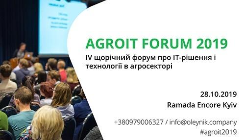 28 октября в Киеве пройдет четвертый ежегодный AGROIT Forum фото, иллюстрация