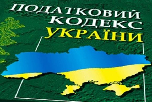 Изменения в Налоговый кодекс Украины могут принести аграриям убытки, — ВАР фото, иллюстрация