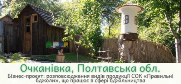 Село с Полтавщины стало финалистом Всеукраинского конкурса фото, иллюстрация