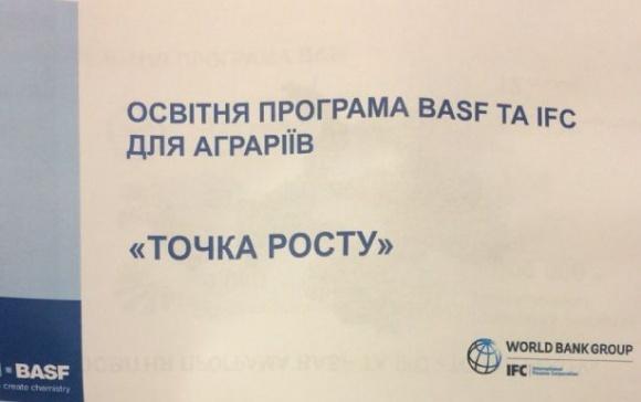"""Про результати проекту BASF і IFC """"Точка росту"""" розповів Тіберіу Діма фото, ілюстрація"""