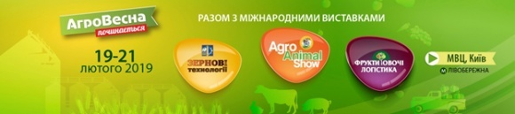 «АгроВесна 2019» відкриває новий сільськогосподарський сезон України! фото, ілюстрація