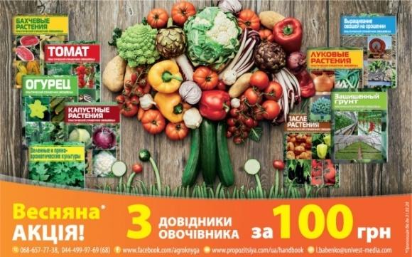 Весняна АКЦІЯ: Практичні довідники овочівника. Три на Ваш вибір / 100 грн фото, ілюстрація