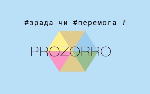 Американские ученые тренируются на украинской платформе Prozzoro фото, иллюстрация