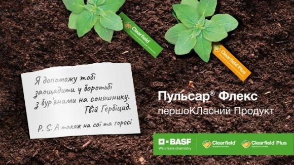 На ринок виходить новий унікальний гербіцид від компанії BASF фото, ілюстрація