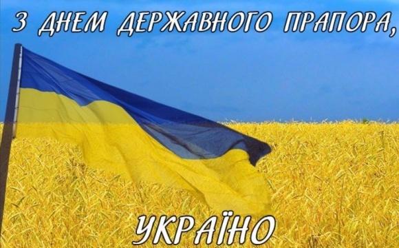 З Днем прапора України   фото, ілюстрація