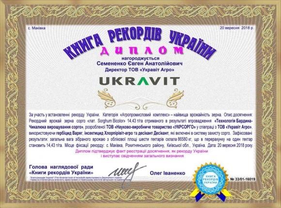 Рекордний врожай сорго з «UKRAVIT» фото, ілюстрація