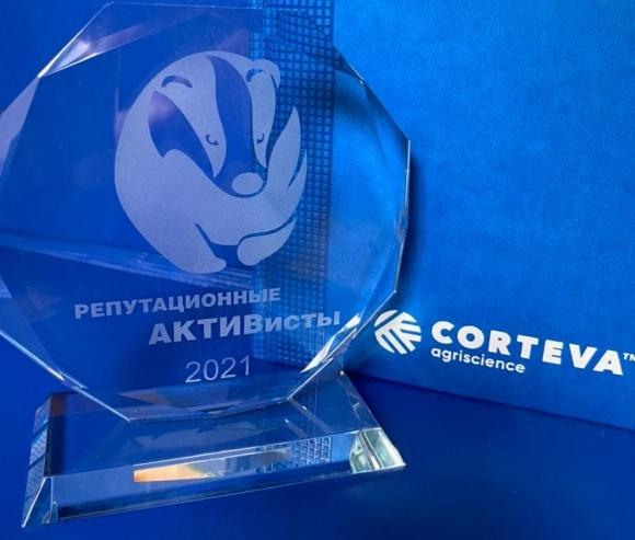 Corteva Agriscience отримала нагороду за найкраще управління корпоративною репутацією  фото, ілюстрація