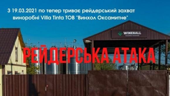 На Одещині рейдери захопили винзавод  фото, ілюстрація