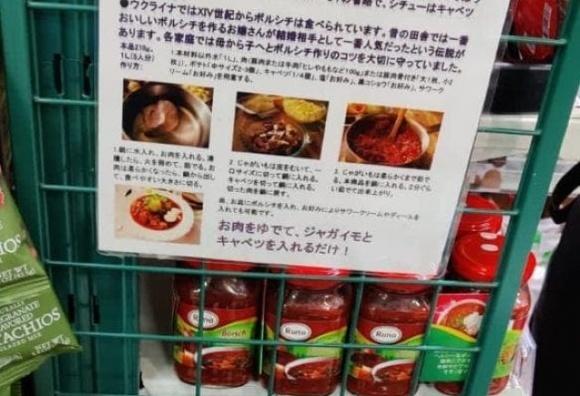 На полках японских магазинов появилась заправка для борща фото, иллюстрация