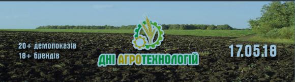 17 мая под Киевом пройдут Дни агротехнологий фото, иллюстрация