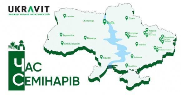 «UKRAVIT» оголошує проведення науково—практичних семінарів по всій Україні фото, ілюстрація