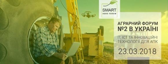 Smart Agro Forum-2018 расскажет об инновационных технологиях в сфере АПК фото, иллюстрация