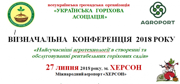 Самый большой фундуковый сад в Украине заложен в Одесской области  фото, иллюстрация
