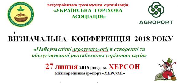 Найбільший фундуковий сад в Україні закладено в Одеській області фото, ілюстрація