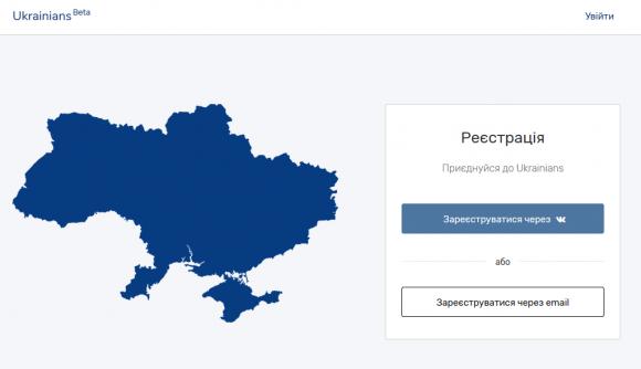 Українська соцмережа Ukrainians зібрала 100 тисяч користувачів за 5 днів фото, ілюстрація