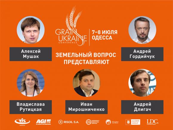Земельный вопрос обсудят на Grain Ukraine 2017 фото, ілюстрація