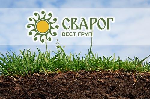 «Сварог Вест Груп» приглашает к сотрудничеству производителей «органики» фото, иллюстрация