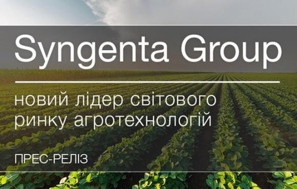 Новий світовий лідер з`явився на ринку агротехнологій — «Сингента Груп» фото, ілюстрація
