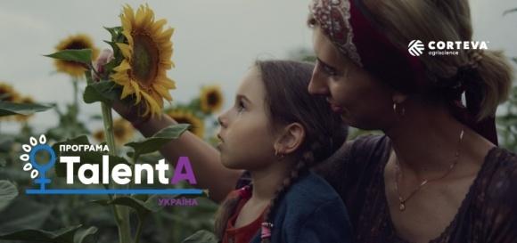 Сorteva Agriscience оголошує про завершення навчального курсу програми TalentA для українських фермерок фото, ілюстрація