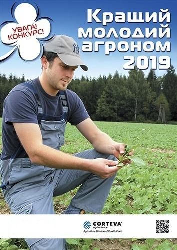 Corteva Agriscience™ підтримує молодих українських фермерів фото, ілюстрація