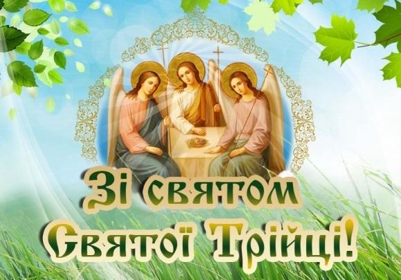 Поздравляем с праздником Троицы! фото, иллюстрация