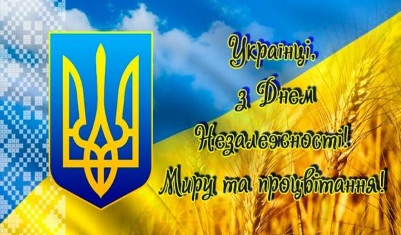 С Днем Независимости, Украина! фото, иллюстрация