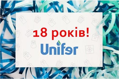 Вітаємо компанію «Уніфер» з 18-літтям! фото, ілюстрація