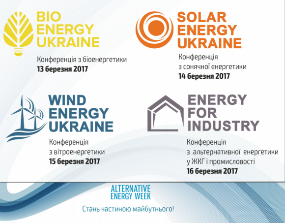 13—16 марта в Киеве пройдет Неделя альтернативной энергетики фото, иллюстрация