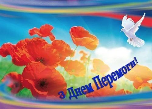 Вітаємо з днем Перемоги! фото, ілюстрація