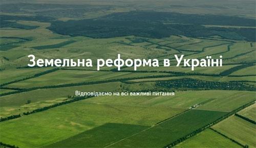 Кабмін запустив сайт про земельну реформу фото, ілюстрація