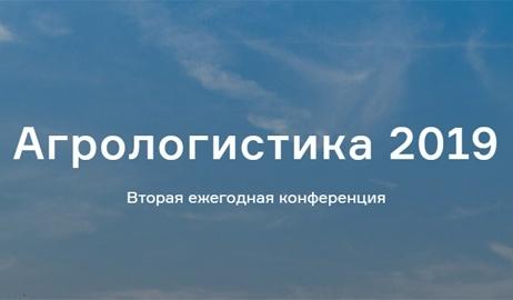 18 лютого в Києві відбудеться друга щорічна конференція Агрологістика 2019 фото, ілюстрація