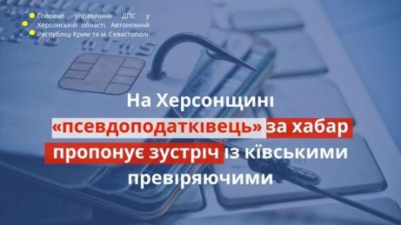 На Херсонщині «псевдоподатківець» за хабар пропонує зустріч із київськими перевіряючими фото, ілюстрація