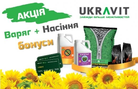 «UKRAVIT» оголошує акцію! фото, ілюстрація